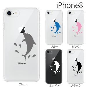 スマホケース アイフォン8プラス iphone8plus iphone8プラス 携帯ケース スマホカバー イルカ ドルフィン ボール遊び|kintsu