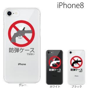 スマホケース アイフォン8プラス iphone8plus iphone8プラス 携帯ケース スマホカバー 防弾ケース…ではない クリア kintsu