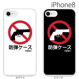 スマホケース アイフォン8プラス iphone8plus iphone8プラス 携帯ケース スマホカバー 防弾ケース…ではない カラー kintsu