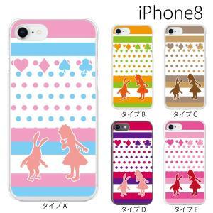 スマホケース アイフォン8プラス iphone8plus iphone8プラス 携帯ケース スマホカバー ガーリー ポップ 不思議の国のアリス|kintsu