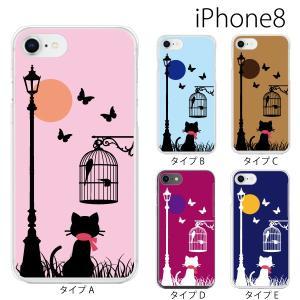 スマホケース アイフォン8プラス iphone8plus iphone8プラス 携帯ケース スマホカバー キャット ストリート|kintsu