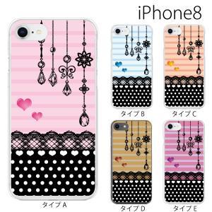 スマホケース アイフォン8プラス iphone8plus iphone8プラス 携帯ケース スマホカバー ガーリー ドットレース&ボーダー kintsu