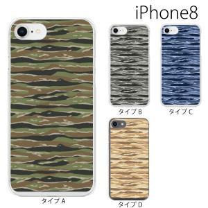 スマホケース アイフォン8プラス iphone8plus iphone8プラス 携帯ケース スマホカバー サバイバル 迷彩 ストライプTYPE kintsu