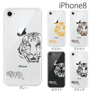 スマホケース アイフォン8プラス iphone8plus iphone8プラス 携帯ケース スマホカバー タイガー 虎 アニマル|kintsu