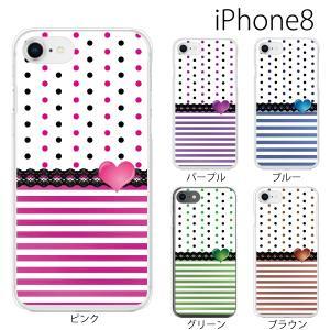 スマホケース アイフォン8プラス iphone8plus iphone8プラス 携帯ケース スマホカバー ドットボーダー柄 ハート|kintsu