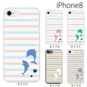スマホケース アイフォン8プラス iphone8plus iphone8プラス 携帯ケース スマホカバー パステルボーダー柄 イルカ|kintsu