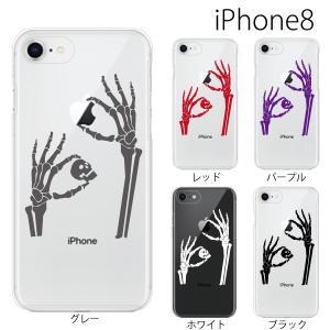 スマホケース アイフォン8プラス iphone8plus iphone8プラス 携帯ケース スマホカバー スカル ボーンハンド|kintsu