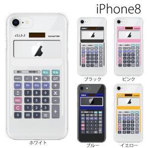 スマホケース アイフォン8プラス iphone8plus iphone8プラス 携帯ケース スマホカバー 電卓 計算機 iPhone限定バージョン|kintsu