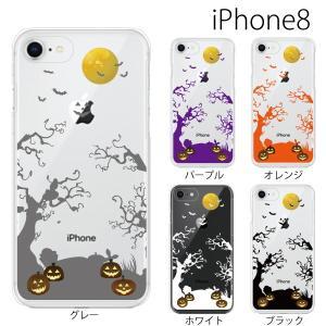 スマホケース アイフォン8プラス iphone8plus iphone8プラス 携帯ケース スマホカバー ハロウィーン|kintsu