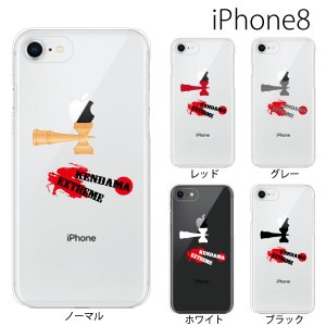 スマホケース アイフォン8プラス iphone8plus iphone8プラス 携帯ケース スマホカバー けん玉 エクストリーム Kendama Extreme|kintsu