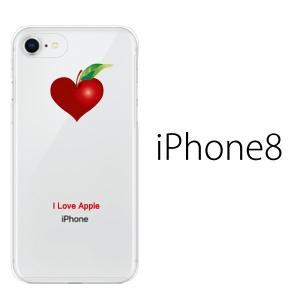 スマホケース アイフォン8プラス iphone8plus iphone8プラス 携帯ケース スマホカバー アップルハート I Love Apple|kintsu