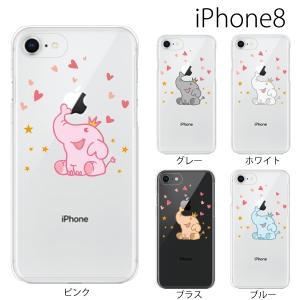 スマホケース アイフォン8プラス iphone8plus iphone8プラス 携帯ケース スマホカバー 赤ちゃんゾウ 象|kintsu