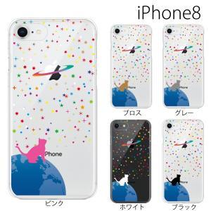 スマホケース アイフォン8プラス iphone8plus iphone8プラス 携帯ケース スマホカバー星空(宇宙)と猫と地球|kintsu