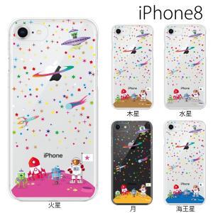 スマホケース アイフォン8プラス iphone8plus iphone8プラス 携帯ケース スマホカバー星空(宇宙)と宇宙飛行士と惑星|kintsu