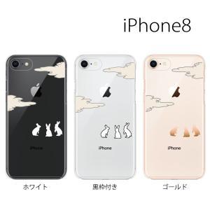 スマホケース アイフォン8プラス iphone8plus iphone8プラス 携帯ケース スマホカバー お月さんとうさぎウサギ|kintsu