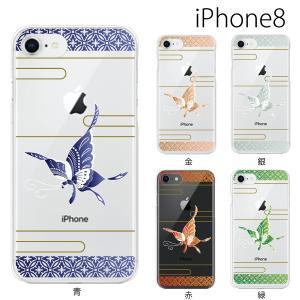 スマホケース アイフォン8プラス iphone8plus iphone8プラス 携帯ケース スマホカバー 和柄 蝶々|kintsu