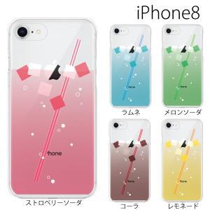 スマホケース アイフォン8プラス iphone8plus iphone8プラス 携帯ケース スマホカバージュース ソーダ|kintsu