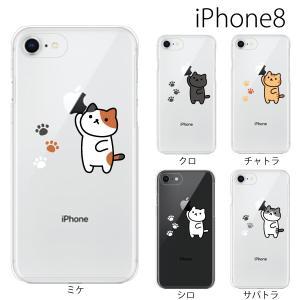 スマホケース アイフォン8プラス iphone8plus iphone8プラス 携帯ケース スマホカバー猫 キャット イラスト|kintsu
