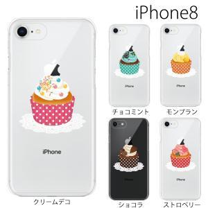スマホケース アイフォン8プラス iphone8plus iphone8プラス 携帯ケース スマホカバーカップケーキ お菓子 スイーツ|kintsu