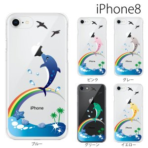スマホケース アイフォン8プラス iphone8plus iphone8プラス 携帯ケース スマホカバー イルカと虹 kintsu