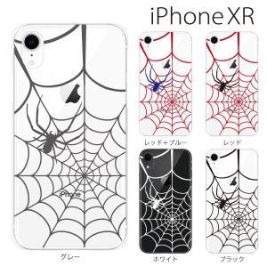 スマホケース iphone xr ケース スマホカバー 携帯ケース アイフォンxr ハード カバー アップルマーク スパイダー 蜘蛛の巣|kintsu