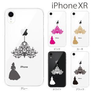 スマホケース iphone xr ケース スマホカバー 携帯ケース アイフォンxr ハード カバー シャンデリアとプリンセス 姫 TYPE2|kintsu
