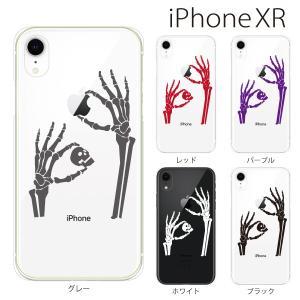 スマホケース iphone xr ケース スマホカバー 携帯ケース アイフォンxr ハード カバー スカル ボーンハンド|kintsu