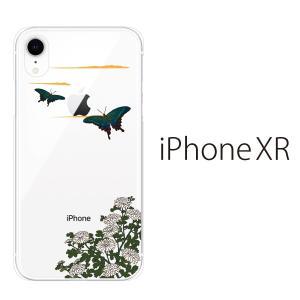 スマホケース iphone xr ケース スマホカバー 携帯ケース アイフォンxr ハード カバー 和柄 鳥揚羽 アゲハ|kintsu