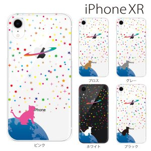 スマホケース iphone xr ケース スマホカバー 携帯ケース アイフォンxr ハード カバー アップルマーク 星空 宇宙 と猫と地球|kintsu