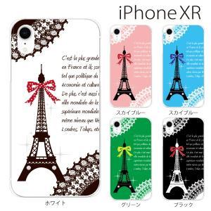 スマホケース iphone xr ケース スマホカバー 携帯ケース アイフォンxr ハード カバー パリ エッフェル塔 カラー|kintsu