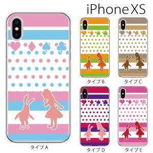 スマホケース iphonexs スマホカバー 携帯ケース アイフォンxs TPU素材 カバー ガーリー ポップ 不思議の国のアリス|kintsu