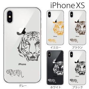 スマホケース iphonexs スマホカバー 携帯ケース アイフォンxs TPU素材 カバー タイガー 虎 アニマル|kintsu
