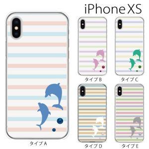 スマホケース iphonexs ケース スマホカバー 携帯ケース アイフォンxs ハード カバー パステルボーダー柄 イルカ|kintsu
