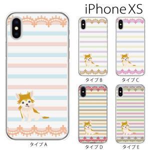 スマホケース iphonexs ケース スマホカバー 携帯ケース アイフォンxs ハード カバー パステルボーダー柄 子犬|kintsu