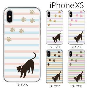 スマホケース iphonexs ケース スマホカバー 携帯ケース アイフォンxs ハード カバー パステルボーダー柄 黒猫|kintsu