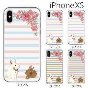 スマホケース iphonexs ケース スマホカバー 携帯ケース アイフォンxs ハード カバー パステルボーダー柄 うさぎ kintsu