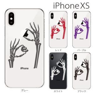 スマホケース iphonexs スマホカバー 携帯ケース アイフォンxs TPU素材 カバー スカル ボーンハンド|kintsu