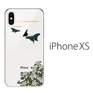 スマホケース iphonexs ケース スマホカバー 携帯ケース アイフォンxs ハード カバー 和柄 鳥揚羽 アゲハ kintsu