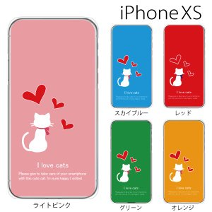 スマホケース iphonexs ケース スマホカバー 携帯ケース アイフォンxs ハード カバー ラブリーキャット ねこ ネコ|kintsu