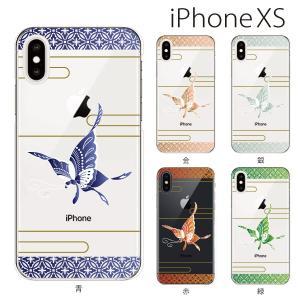 スマホケース iphonexs ケース スマホカバー 携帯ケース アイフォンxs ハード カバー 和柄 蝶々 kintsu