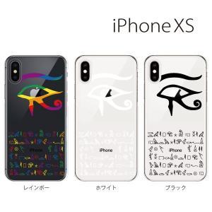 スマホケース iphonexs スマホカバー 携帯ケース アイフォンxs TPU素材 カバー ホルスの目 古代エジプト|kintsu