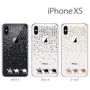 スマホケース iphonexs ケース スマホカバー 携帯ケース アイフォンxs ハード カバー 星降る砂漠の夜|kintsu