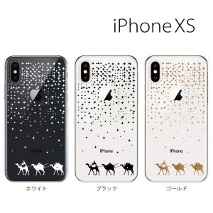 スマホケース iphonexs スマホカバー 携帯ケース アイフォンxs TPU素材 カバー 星降る砂漠の夜|kintsu