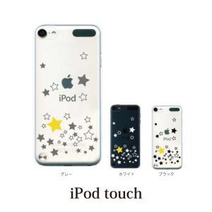 iPod TOUCH 5 6 ケース カバー / シャイニングスター TYPE1 / (ipodタッチ iPod touchカバー ipodtouch5カバー ケース)