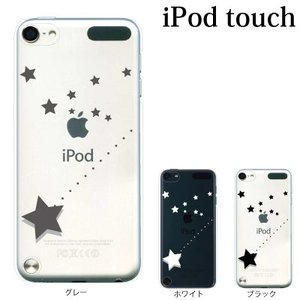 iPod TOUCH 5 6 ケース カバー / シャイニングスター TYPE2 / (ipodタッチ iPod touchカバー ipodtouch5カバー ケース)