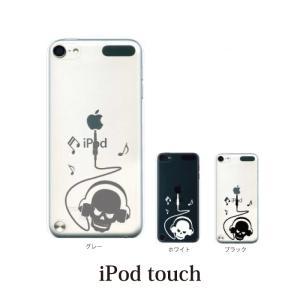 iPod TOUCH 7 6 5 ケース カバー / ドクロヘッドホン スカル / (ipodタッチ...