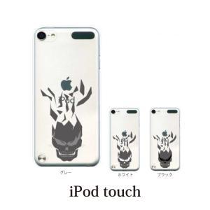 iPod TOUCH 7 6 5 ケース カバー / ドクロ スカル IKARI / (ipodタッ...