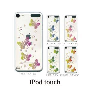 iPod TOUCH 7 6 5 ケース カバー / グラデーションバタフライ(クリア) / (ip...