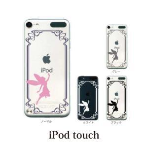 iPod TOUCH 7 6 5 ケース カバー / ティンカーベル 妖精 TYPE3 / (ipodタッチ iPod touchカバー ipodtouch5カバー ケース)|kintsu