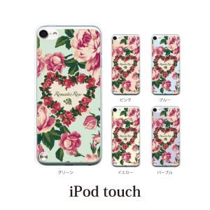 iPod TOUCH 7 6 5 ケース カバー / ロマンティックローズ フラワー 薔薇 (ipodタッチ iPod touchカバー ipodtouch5カバー ケース)|kintsu